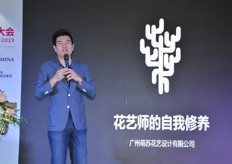 Presentation at China 'Florist Plus' Conference